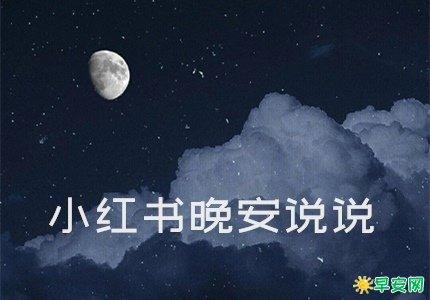小紅書晚安說說 小紅書晚安問候語