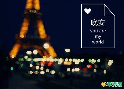 吸引人點贊晚安說說 QQ空間吸引人的晚安句子
