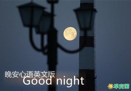 最美晚安心語英文版 發朋友圈晚安的英文句子