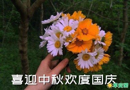 中秋遇上國慶個性說說 喜迎中秋歡度國慶節的文案