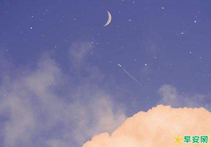 晚安幹凈短句說說 朋友圈幹凈短句晚安