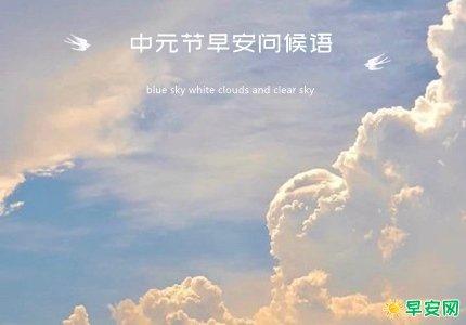 中元節早安問候語 中元節早安語錄說說
