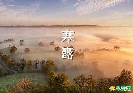 寒露早安問候語 寒露節氣早安祝福語