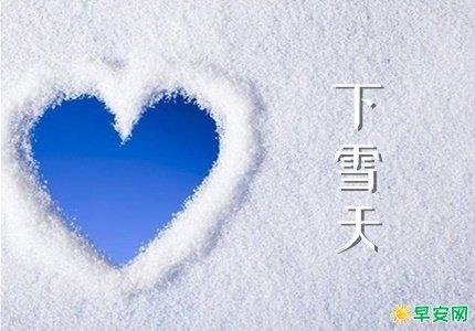 雪天朋友圈說說簡短 下雪天吸引人的朋友圈文案
