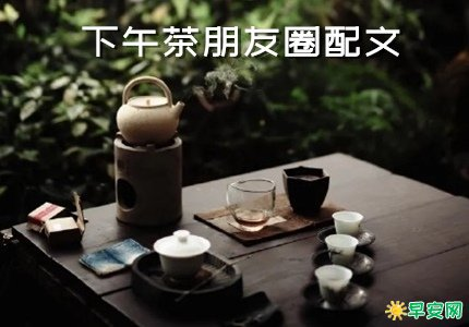 下午茶朋友圈配文 下午茶走心文案