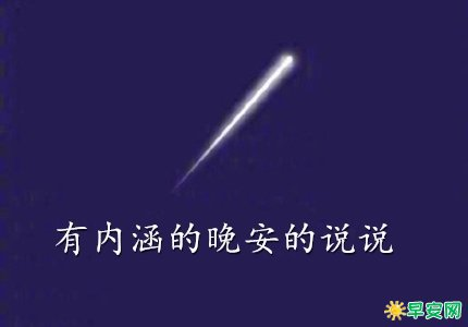 最有情調的晚安句子 很有內涵的晚安的說說