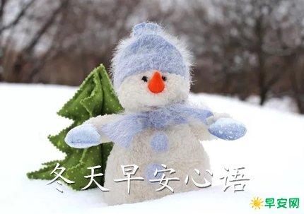 入冬的早安問候語 適合冬天發的早安心語