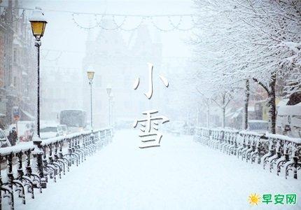 小雪早安問候語 小雪溫暖早安心語
