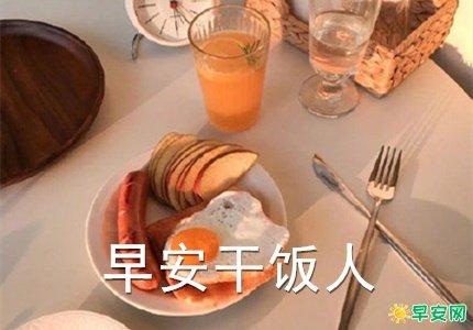 早安幹飯人的文案 幹飯人的早安心語