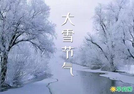 大雪節氣早安心語 大雪節氣早安祝福語
