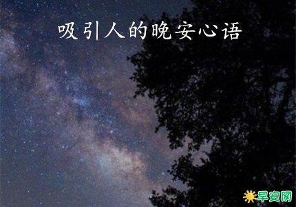 吸引人的晚安心語