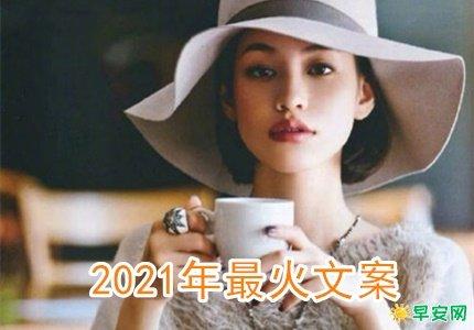 2021年最火文案
