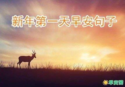 新年第一天早安句子