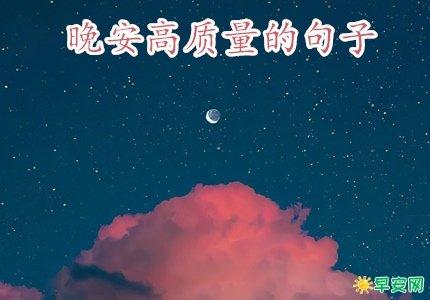 晚安高質量的句子 高質量文案句子晚安