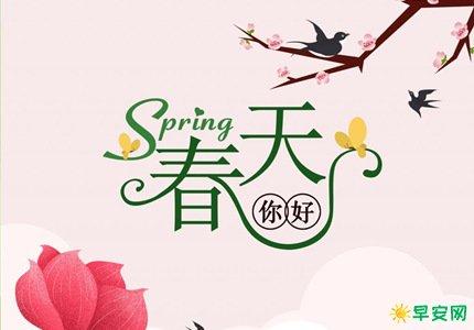 迎接春天到來的簡短句子