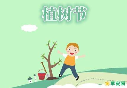 植樹節早安語錄 植樹節發朋友圈的早安語