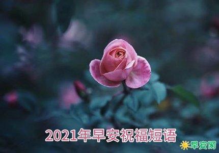 2021年早安祝福短語