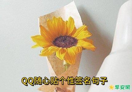 QQ隨心貼個性簽名句子