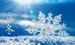 立冬節氣早安問候語 立冬問候語及關心話簡短